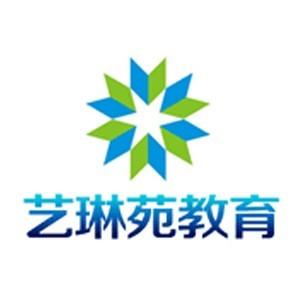 濟南市藝琳苑教育培訓學校logo