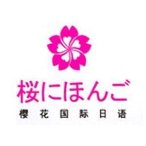 濟南櫻花國際日語logo