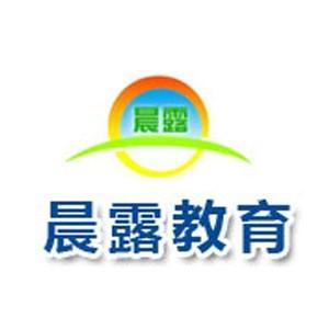 濟南晨露培訓學校logo