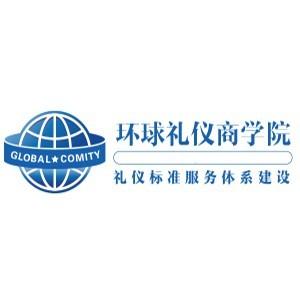 上海環球禮儀商學院logo