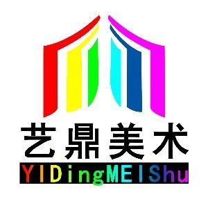 上海艺鼎美术文化中心logo