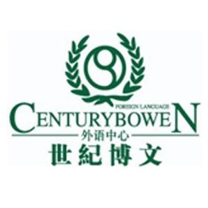 濟南世紀博文外語學校logo