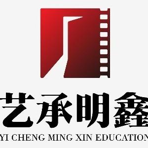 藝承·明鑫藝考logo