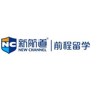 濟南新航道留學logo