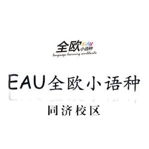 EAU全欧小语种logo
