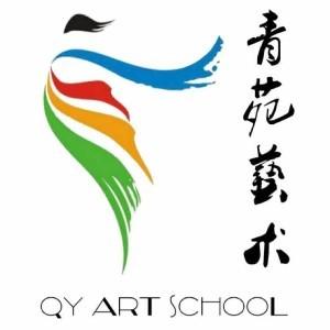 濟南青苑藝術培訓學校logo