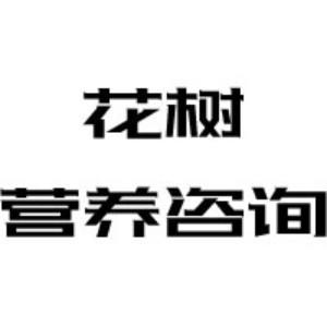 濟南花樹營養咨詢服務中心logo