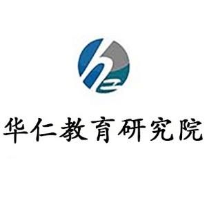濟南華仁教育研究院logo
