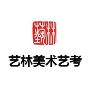 濟南藝林美術培訓logo