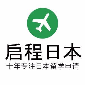 上海启程日本留学logo