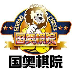 山東國奧棋院管理有限公司logo
