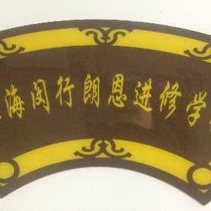 上海闵行朗恩进修学校logo