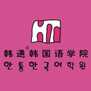 上海韓通教育logo