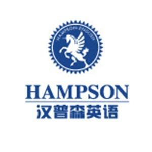 上海漢普森英語logo