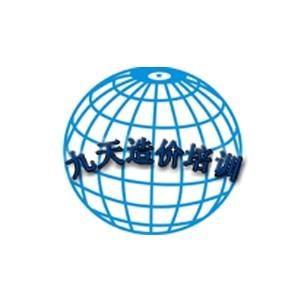 濟南九天工程造價技術培訓logo