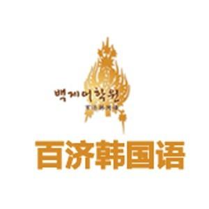 上海百濟韓國語中心logo
