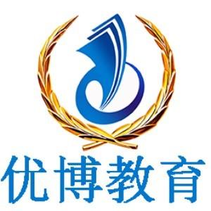 濟南市優博教育培訓學校logo