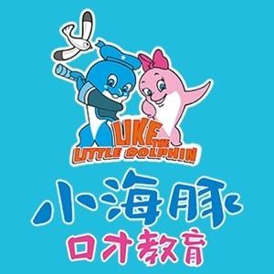 山東小海豚口才教育學校logo