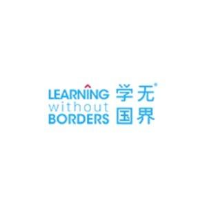 上海學無國界教育logo