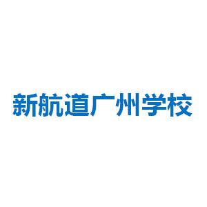 廣州新航道英語培訓logo