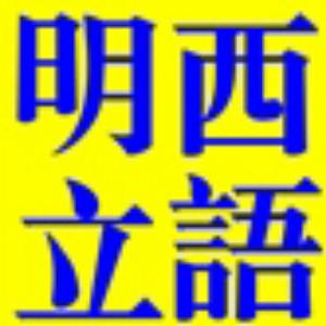 廣州明立西語培訓logo