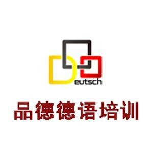 上海品德德語培訓