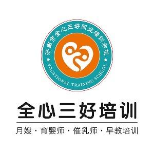 濟南三好母嬰培訓中心logo
