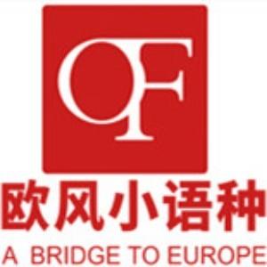 上海欧风小语种培训中心logo