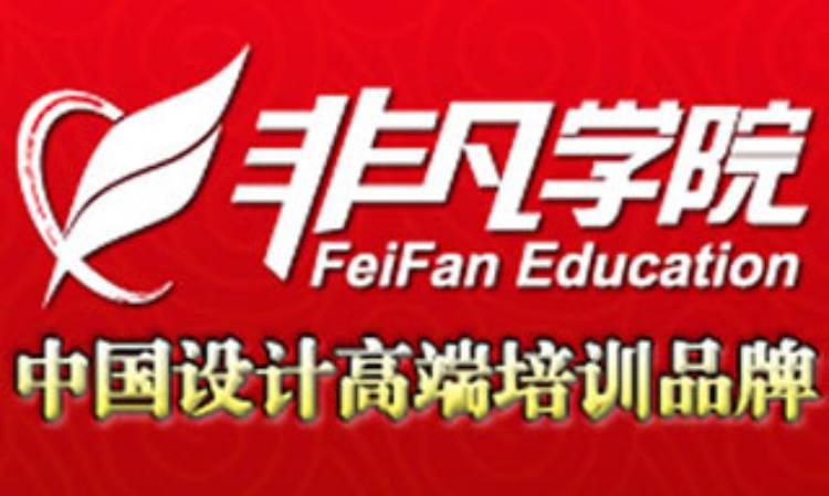 上海非凡進修學院