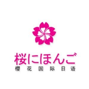 上海櫻花國際日語logo