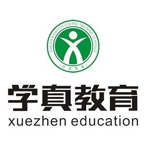 濟南學真教育logo