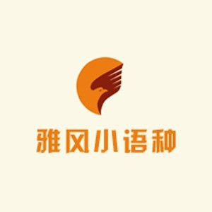 濟南迪諾-雅風小語種學校logo