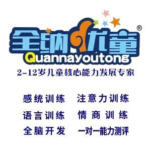濟南全納優童兒童感統訓練中心logo