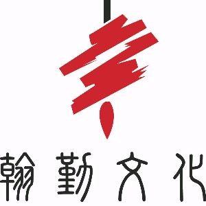 濟南翰勤文化交流有限公司logo