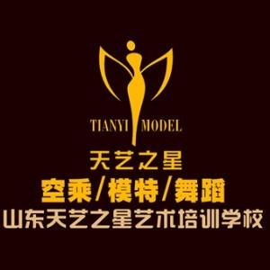 山東天藝之星模特空乘培訓學校logo