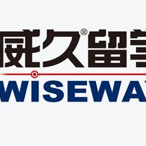 濟南威久留學logo
