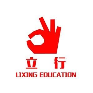濟南立行教育培訓學校logo