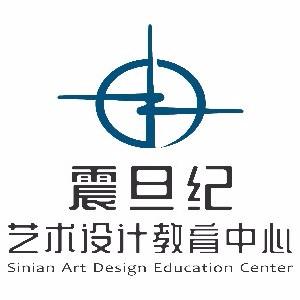 廣州震旦紀藝術設計學院logo