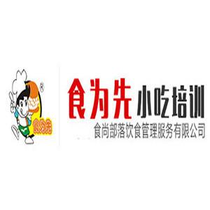 上海食為先餐飲培訓logo