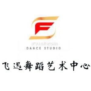 上海飞迅舞蹈艺术中心logo
