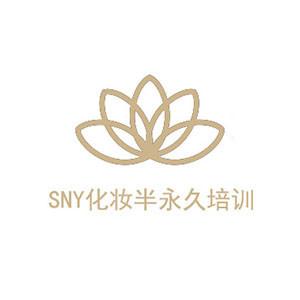 上海SNY化妝半永久培訓logo