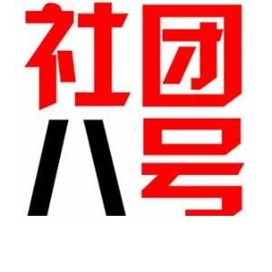 上海社团八号logo