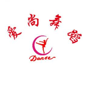 濟南愛尚舞蹈培訓學校logo