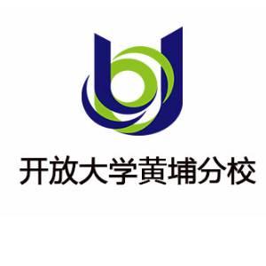 上海開放大學黃埔分校logo
