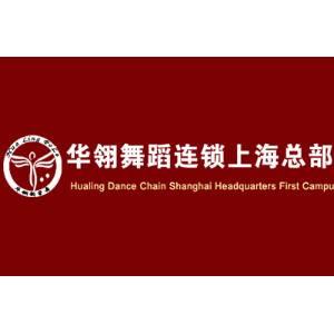 华翎舞蹈上海总校logo