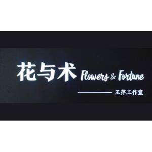 上海花與術美術工作室logo