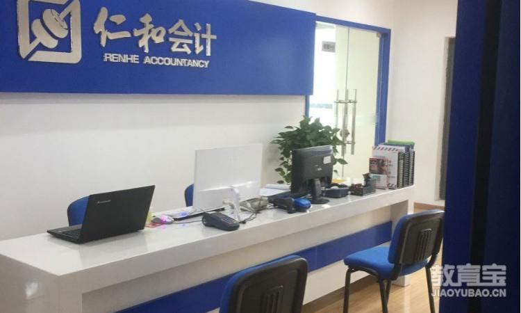 深圳报会计实操班