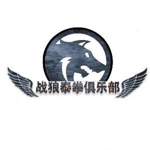廣州戰狼搏擊俱樂部logo