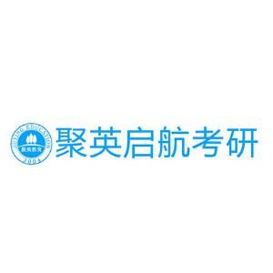 廣州聚英考研培訓logo