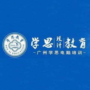 廣州學思教育logo